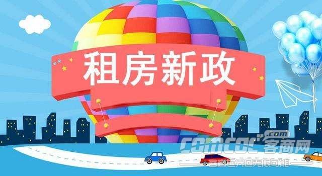 五��北京租房新政:��拉高房租��?租房能上名校?