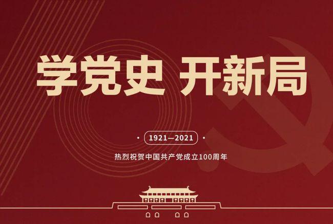 <strong>中国共产党一百年大事记</strong>