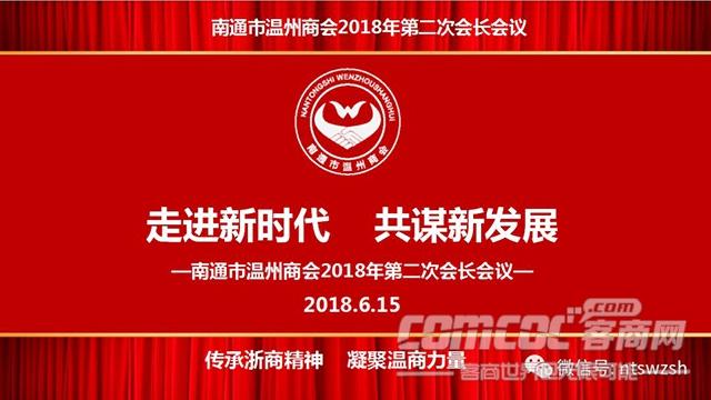 南通市温州商会2018年第二次会长会议顺利召开!