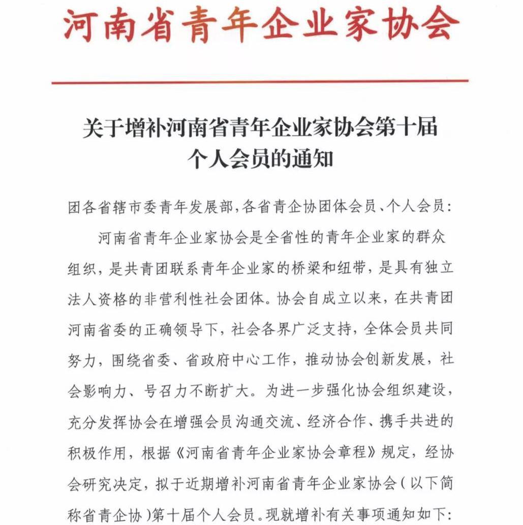 河南省青年企业家协会第十届个人会员增补工作于今日正式启动