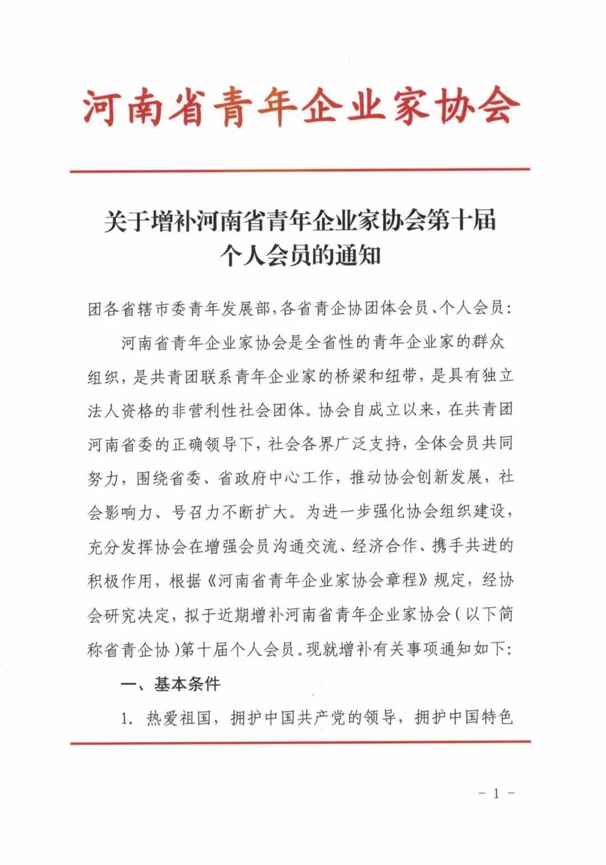 河南省青年企�I家�f��第十���人���T增�a工作于今日正式���