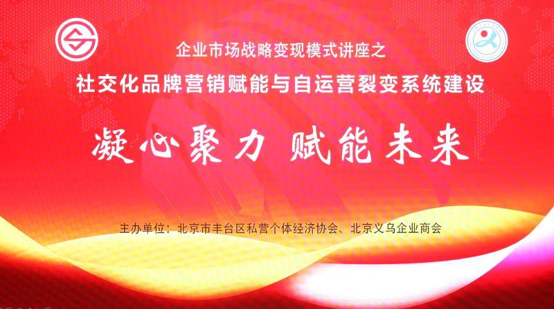 北京市丰台区私营个体经济协会联合北京义乌企业商会成功举办讲座