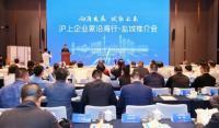 商会领导出席沪上企业家江苏沿海行活动等三则