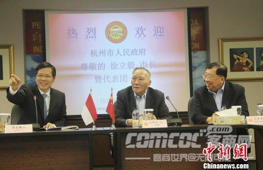 中��杭州市政府代表�F�L印尼中�A�商��
