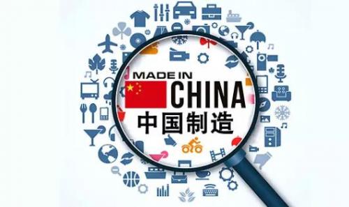 制造业之殇 从中国制造到中国品牌还有多远?