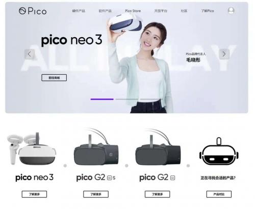 字节跳动收购Pico 引领社交领域新变革