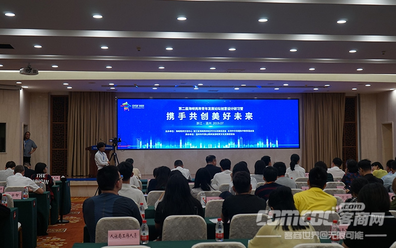 携手共创美好未来 | 河南省新的社会阶层代表人士 苏新 受邀出席第二届海峡两岸青年发展论坛
