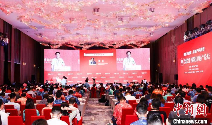 2021年博鳌房地产论坛举办 理性与稳健成为业内共识