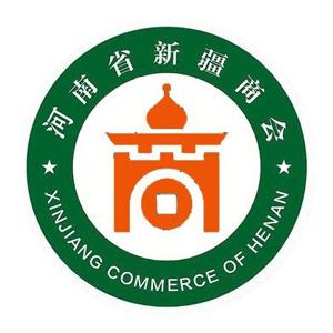 河南省新疆商會