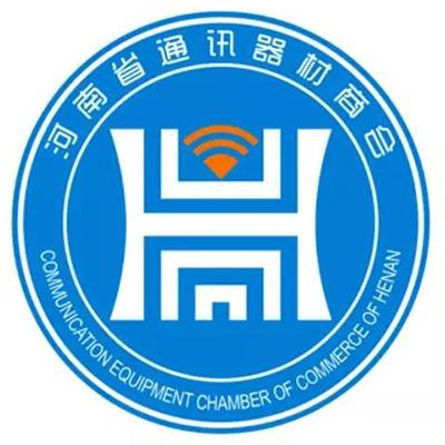 河南省通訊器材商會