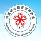 河南省心理咨询师协会