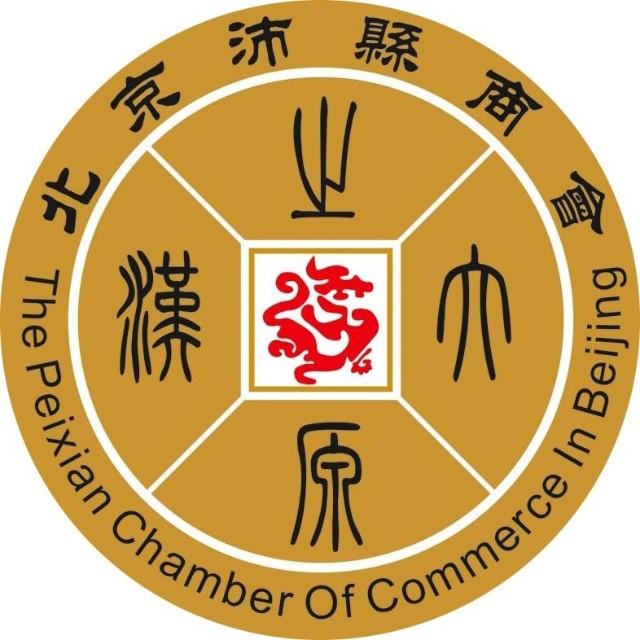 北京沛县企业商会