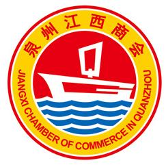 泉州江西商会