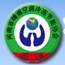 河南省暖通空调冷冻节能协会