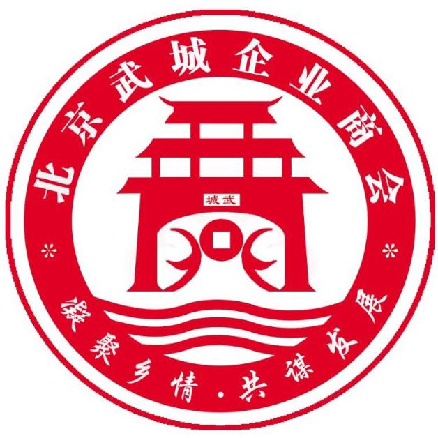 北京武城企业商会