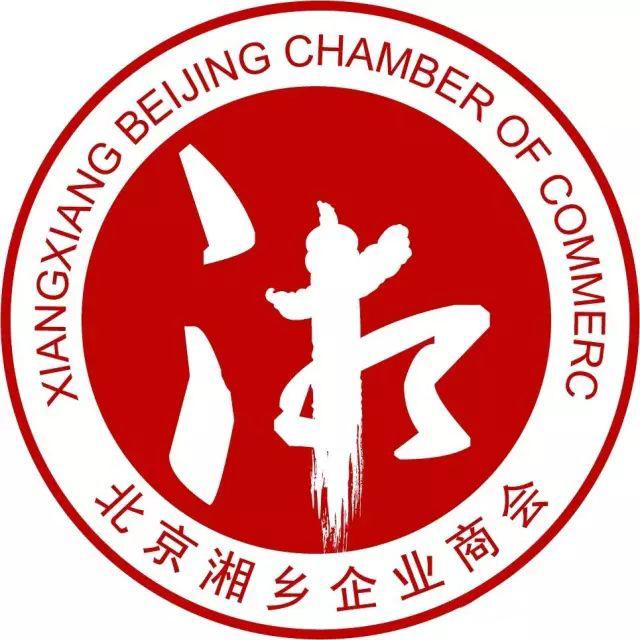 北京湘乡企业商会