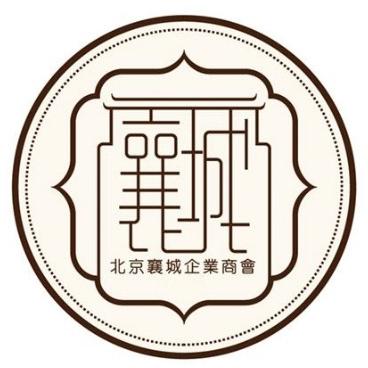 北京襄城企业商会