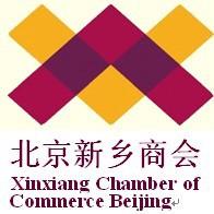 北京新乡企业商会