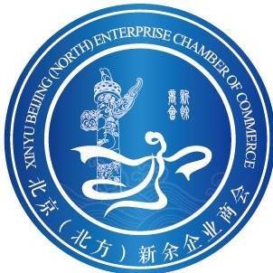 北京新余企业商会