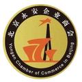 北京永安企业商会