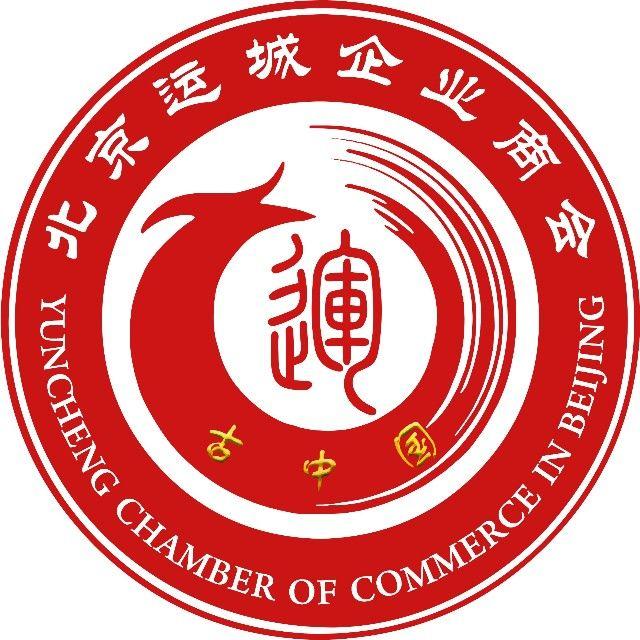 北京运城企业商会