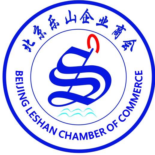 北京乐山企业商会