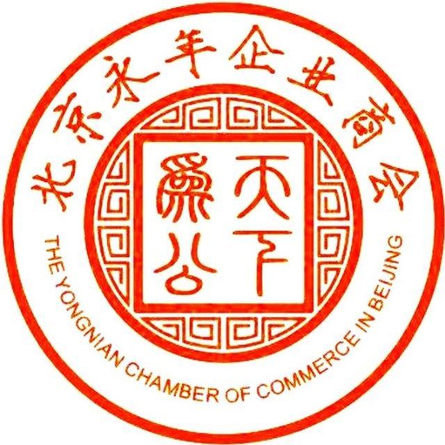 北京永年企业商会