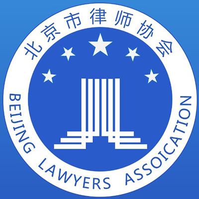 北京市律师协会