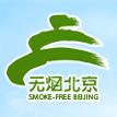 北京市控制吸烟协会
