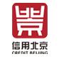 北京信用协会