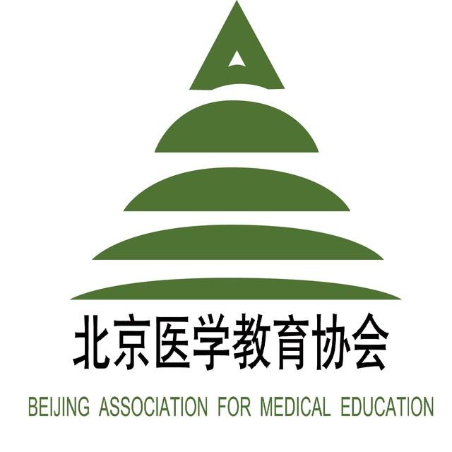 北京医学教育协会