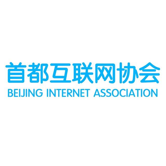 首都互联网协会