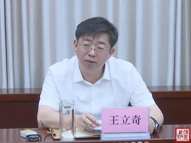 43岁王立奇履新,成为全国地级市最年轻市委书记