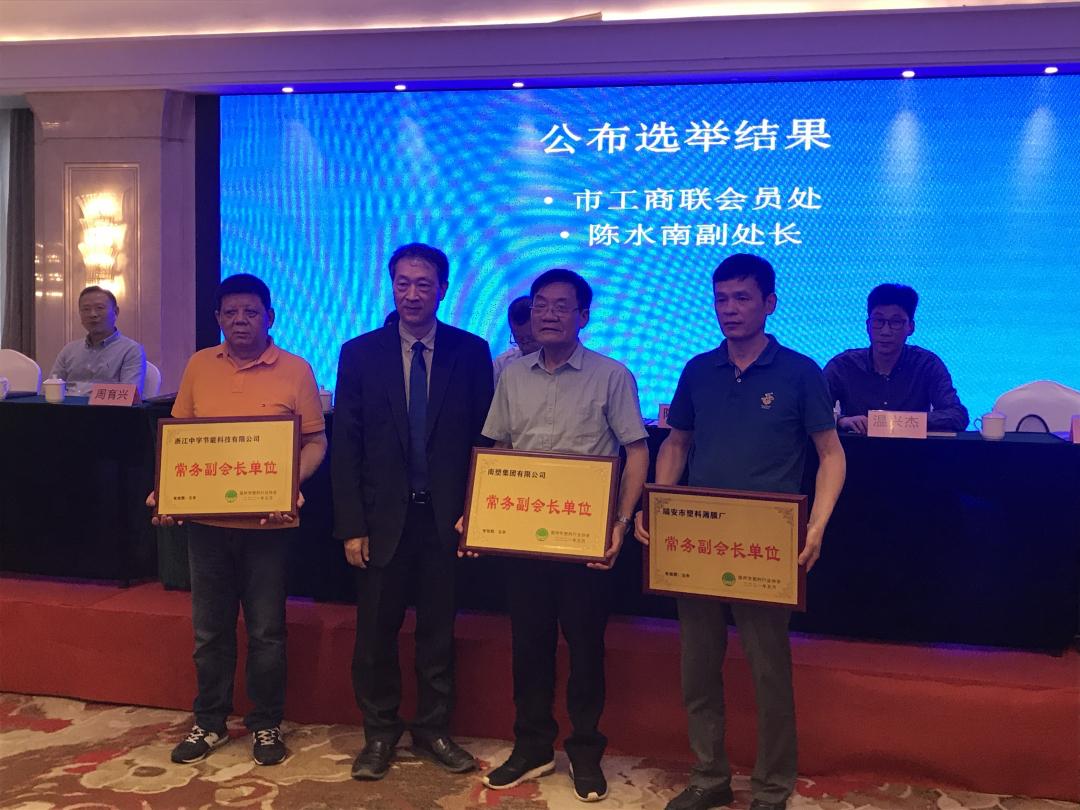 温州市塑料行业协会换届 陈国龙当选新一届会长