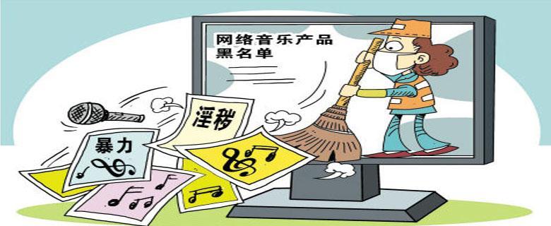 文旅部:加强内容违规音乐产品执法监管