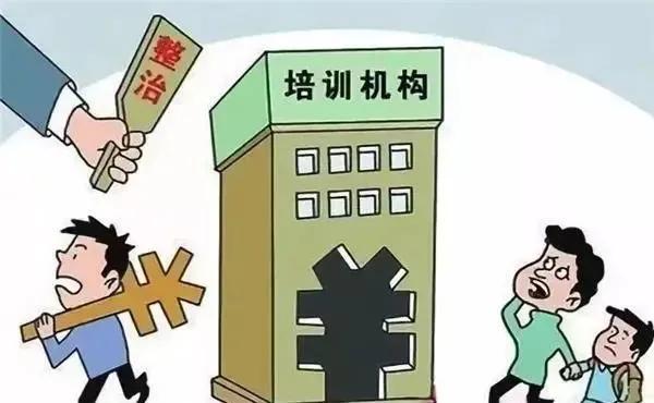 北京对三家校外培训机构违法行为作出处罚