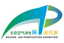 2019北京���H新�L系�y、空��艋�器、除甲醛及油���艋�展�[��