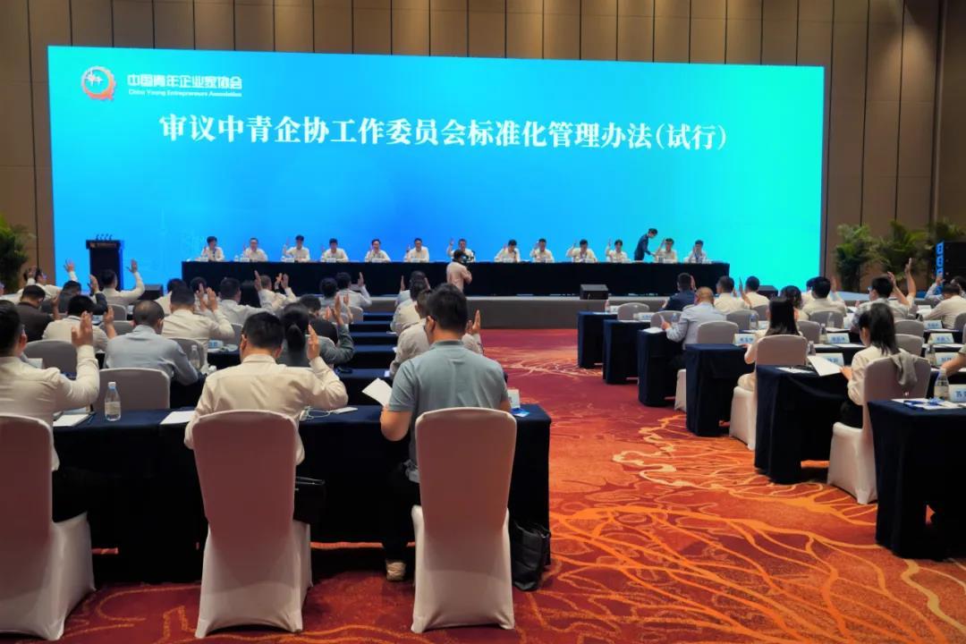 中青企协召开十二届三次常务理事会议