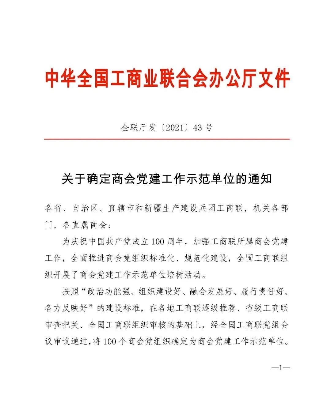 全国工商联确定100家商会党建工作示范单位