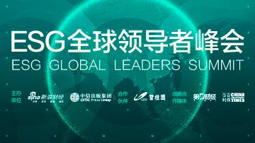 开幕在即!8月26日全球ESG领导者共聚新浪财经,聚焦热点可持续发展议题