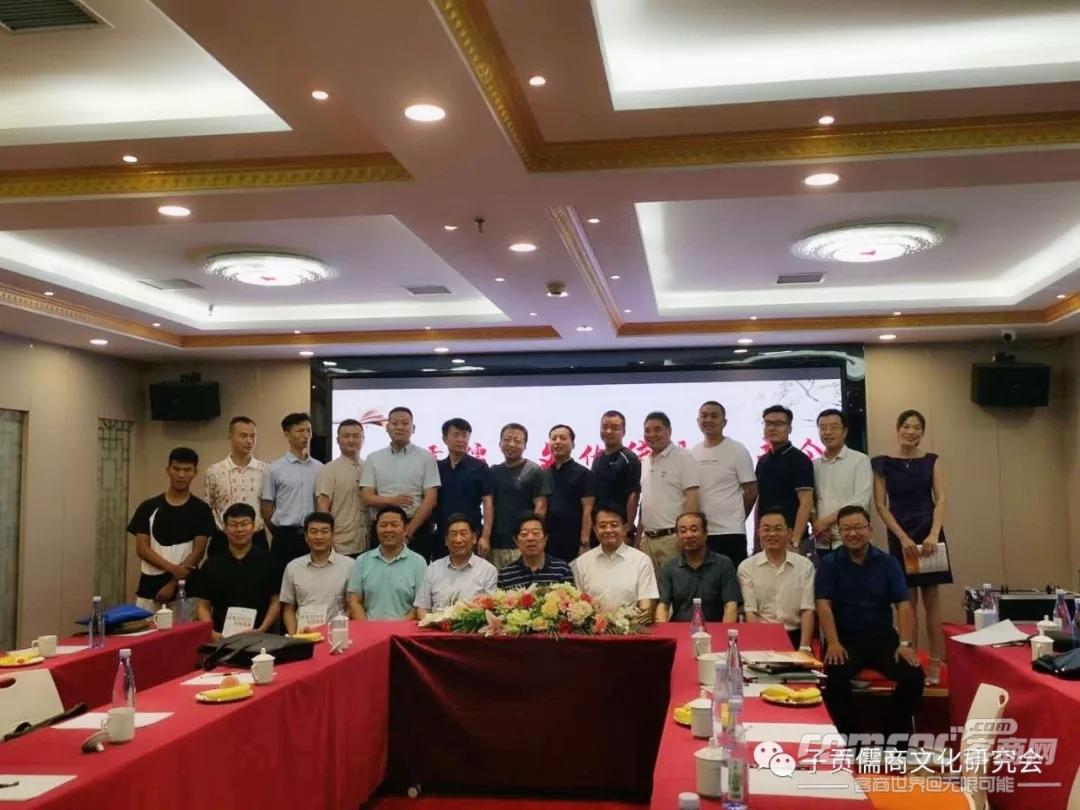 2019第6期(總26期)子貢儒商文化研究會企業家讀書會成功舉行