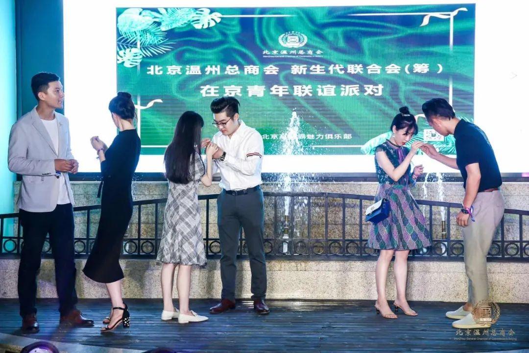 北京温州商会新生代夏日联谊派对