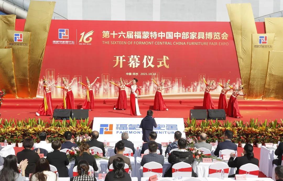 星光熠熠,万商汇聚   第16届福蒙特中国中部家具博览会盛大开幕!