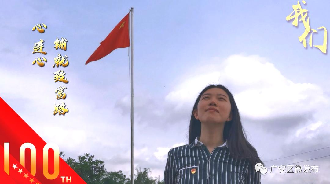 建党百年系列人物短视频【我们】陈诗慧:我在村里的这两年