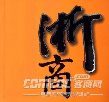 浙商�楹稳绱诉尺屣L云?