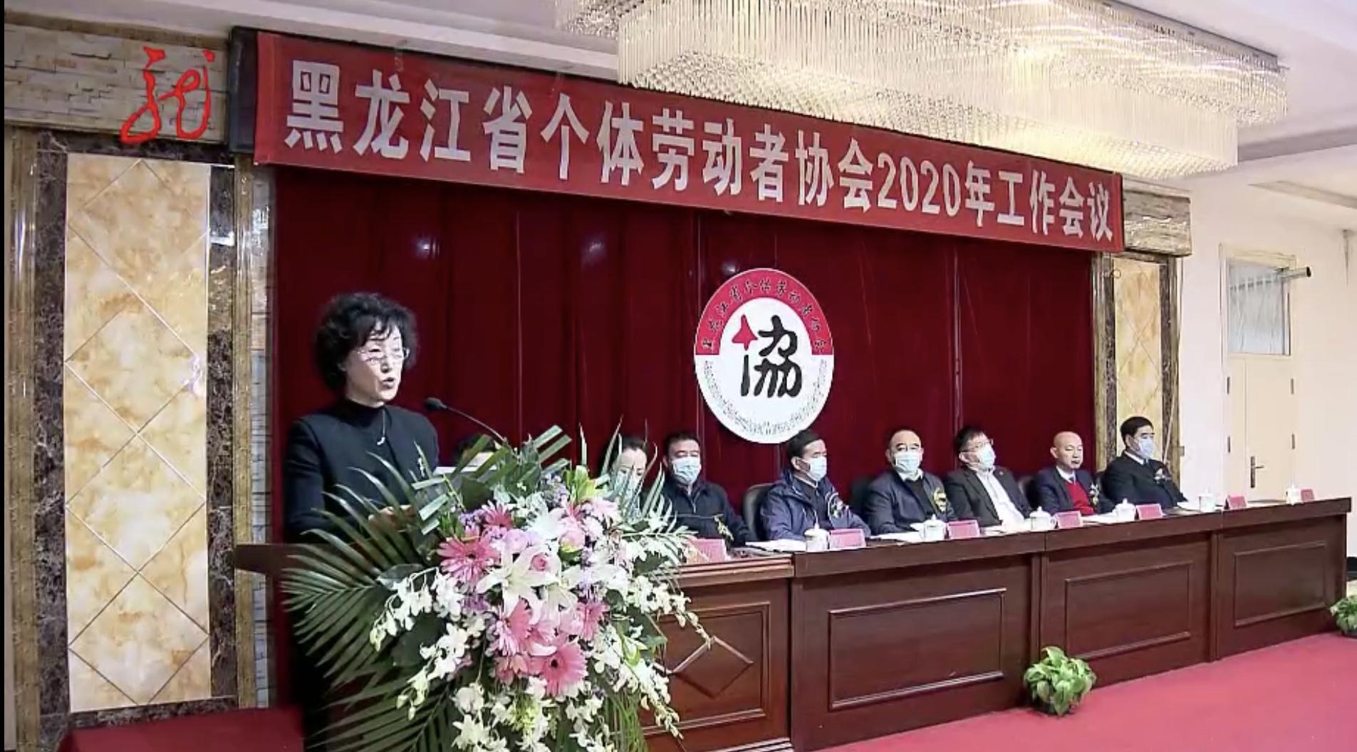黑龙江省个体协会2020年工作会议