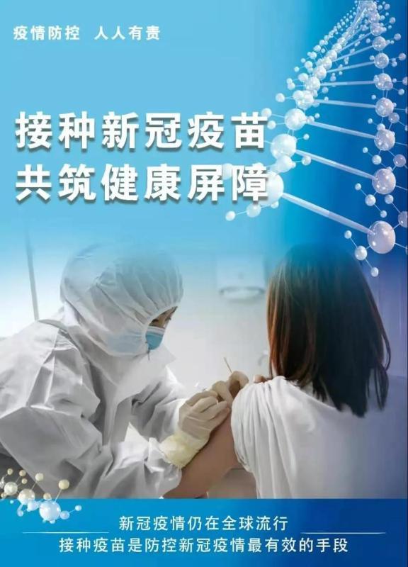 浅析公民的疫苗接种义务