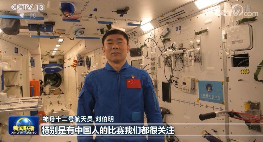 中国航天员从太空发回奥运会观赛感受