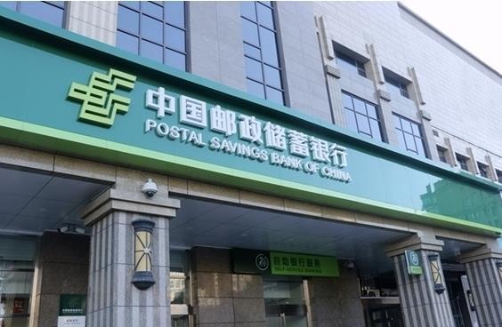 邮储银行发布2021年中报:净利润同比增长22.48%