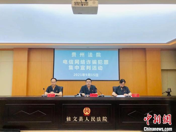 贵州法院集中宣判电信网络诈骗犯罪 79人被定罪处罚